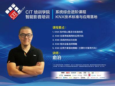 系统综合进阶课程KNX技术标准与应用落地