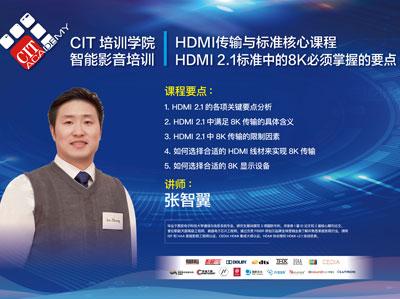 HDMI 2.1标准中的8K必须掌握的要点